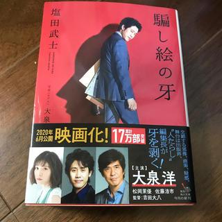 カドカワショテン(角川書店)の騙し絵の牙(文学/小説)