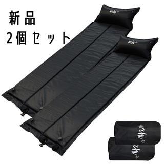 厚み3cm エアーマット2個セット キャンプマット 車中泊マット(寝袋/寝具)