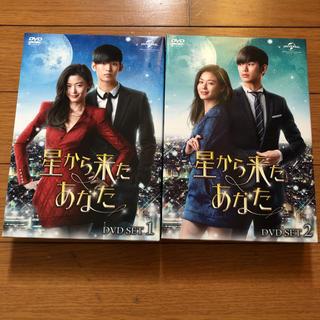 星から来たあなた DVD BOX1.2(TVドラマ)