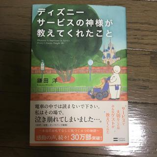 ソフトバンク(Softbank)のディズニ-サ-ビスの神様が教えてくれたこと(その他)