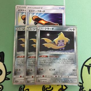 ポケモン(ポケモン)のジラーチ 3枚、エスケープボード 2枚(シングルカード)