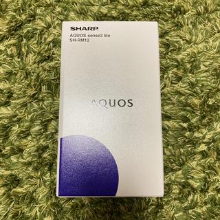 アクオス(AQUOS)の新品未開封 AQUOS sense3 lite シルバーホワイト(スマートフォン本体)