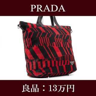 プラダ(PRADA)の【全額返金保証・送料無料・良品】プラダ・トートバッグ(F057)(トートバッグ)