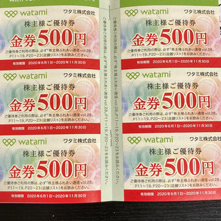 ワタミ(ワタミ)のワタミ 株主優待券 3000円(和民)(レストラン/食事券)