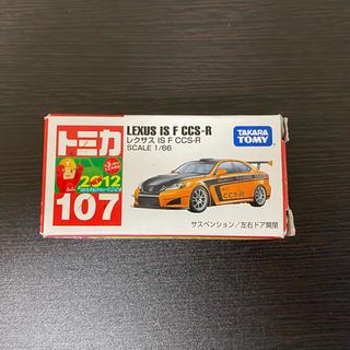 タカラトミー(Takara Tomy)のトミカ レクサス IS F CCS-R (ミニカー)