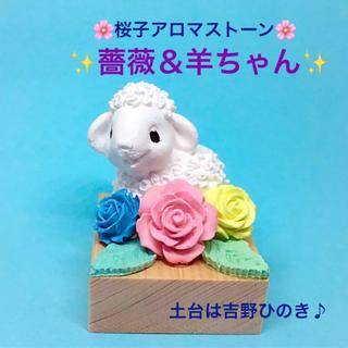 ❤️薔薇&羊ちゃん❤️土台は吉野ひのき♪❤️桜子 アロマストーン❤️ (エッセンシャルオイル(精油))