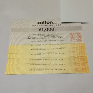 ゼットン 株主優待 7,000円分(レストラン/食事券)