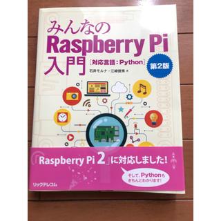 みんなのRaspberry Pi入門 対応言語:Python 第2版(コンピュータ/IT)