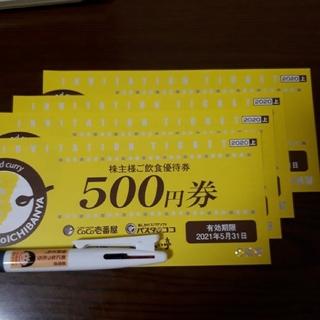 CoCo壱番屋 株主優待券 2000円分(レストラン/食事券)