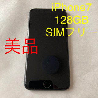 アップル(Apple)のiPhone 7 128GB SIMフリー Black 美品(スマートフォン本体)