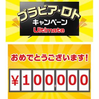 ソニー(SONY)のブラビア ロト 10万円 クーポン(テレビ)