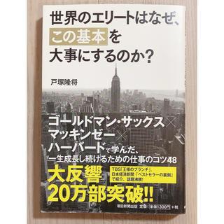 朝日新聞出版 - 世界のエリートはなぜ、この基本を大事にするのか? 戸塚隆将