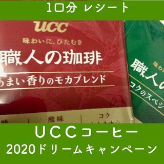 ユーシーシー(UCC)の[1口]UCCコーヒードリームキャンペーン応募用🌹(その他)