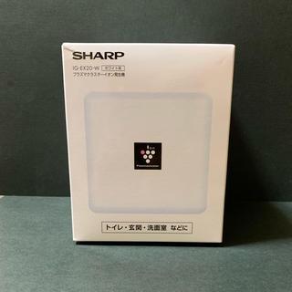 シャープ(SHARP)の【新品未開封】プラズマクラスターイオン発生器 SHARP IG-EX20-W(空気清浄器)