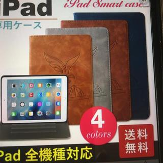 ipad ケース (iPadケース)