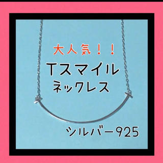 【♡新品♡】  Tスマイルネックレス 大人気ネックレス  シルバー(ネックレス)