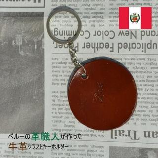 ハンドメイド牛革キーホルダー・ペルーロゴ入り【革職人の一点物・直輸入】(キーホルダー)