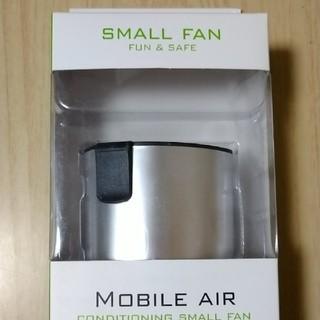 腰装着ファン USB扇風機 モバイルエアー(扇風機)