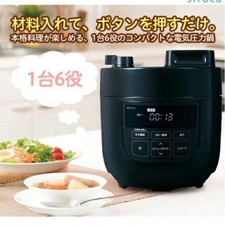 電気圧力釜 レシピ付 2019年購入(炊飯器)