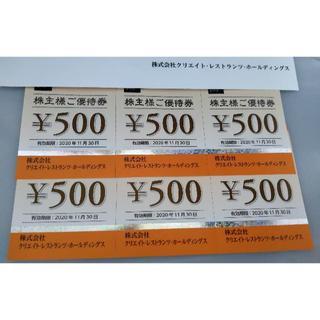 クリエイト レストランツ 株主優待券 3000円分(レストラン/食事券)