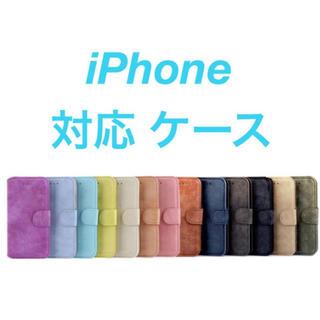 人気のスエード調) iPhone 対応 ケース 手帳型 (13色)(iPhoneケース)