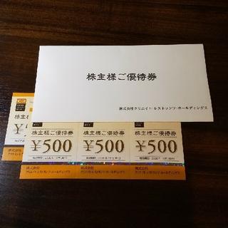 クリエイトレストランツ 株主優待券(レストラン/食事券)