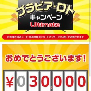 ソニー(SONY)のブラビア ロト 3万円 クーポン(テレビ)