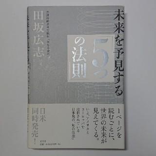 未来を予見する「5つの法則」 : 弁証法的思考で読む「次なる変化」(ビジネス/経済)
