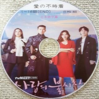 愛の不時着 8枚組 DVD(TVドラマ)