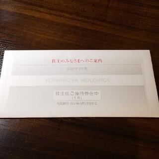 吉野家 株主優待(レストラン/食事券)