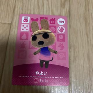 ニンテンドウ(任天堂)のあつまれどうぶつの森 amiiboカード やよい(カード)