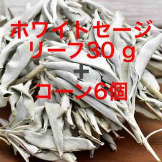 ホワイトセージリーフ30 g ➕ホワイトセージコーン6個(お香/香炉)