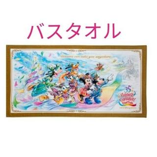 ディズニー(Disney)のディズニー 35周年 グランドフィナーレ バスタオル(キャラクターグッズ)