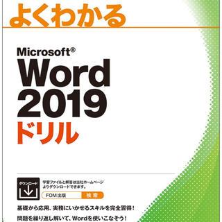 フジツウ(富士通)のよくわかるワードドリル2019(コンピュータ/IT)