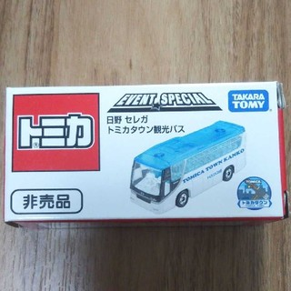 タカラトミー(Takara Tomy)のトミカ  日野セレガ トミカタウン観光バス(ミニカー)