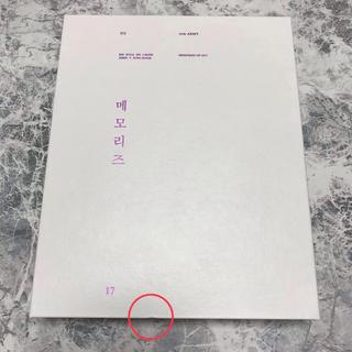 ボウダンショウネンダン(防弾少年団(BTS))のBTS MEMORIES OF 2017 DVD メモリーズ②(アイドル)