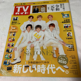 ジャニーズ(Johnny's)のTVガイド 2019.5 青森版 SixTONES(アート/エンタメ/ホビー)