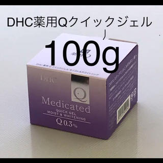ディーエイチシー(DHC)の未開封★DHC薬用Qクイックジェル モイスト&ジェル(オールインワン化粧品)