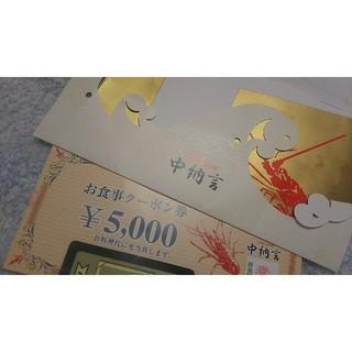 【活 伊勢海老 中納言】お食事券5000円分 有効期限なし!送料込!(レストラン/食事券)