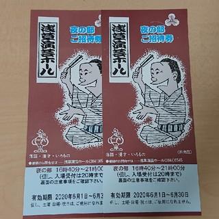 浅草演芸ホール 夜の部招待券ペア(落語)