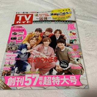 ジャニーズ(Johnny's)のTVガイド 創刊57周年超特大号 SixTONES表紙(アート/エンタメ/ホビー)