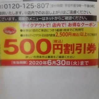 ジョナサン  割引券(レストラン/食事券)