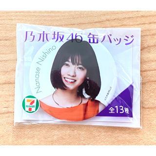 ノギザカフォーティーシックス(乃木坂46)の西野七瀬 缶バッジ セブンイレブン 特典(アイドルグッズ)