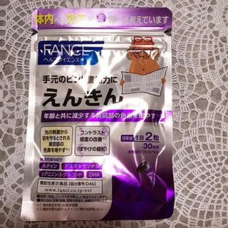 ファンケル(FANCL)のファンケル えんきん 30日分(その他)