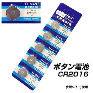 コイン形リチウム電池 CR2016 ボタン電池 5個セット ポイント消化(その他)