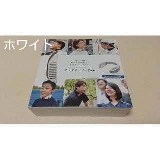 ネッククーラー Neo  ホワイト TK-NECK2-WH 【新品未開封】(その他)