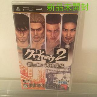 プレイステーションポータブル(PlayStation Portable)のクロヒョウ2 龍が如く 阿修羅編 PSP(携帯用ゲームソフト)