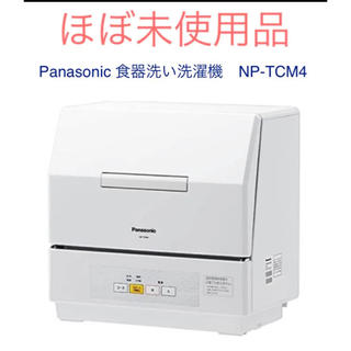 パナソニック(Panasonic)のPanasonic 食器洗い洗濯機 NP-TCM4(食器洗い機/乾燥機)