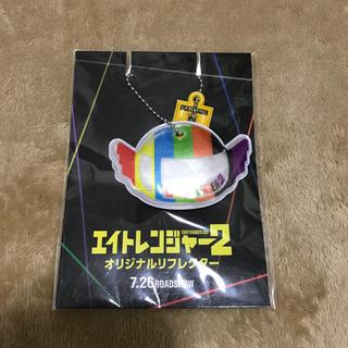 ジャニーズ(Johnny's)の限定品!エイトレンジャー2 リフレクター(アイドルグッズ)