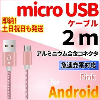 アンドロイド(ANDROID)のmicroUSBケーブル 2m ピンク アンドロイド 充電器ケーブル マイクロ(バッテリー/充電器)